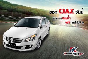 ออกรถไปกับ Ciaz พร้อมโปรโมชั่นสุดพิเศษ
