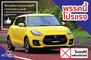 โปรโมชั่น!! Suzuki Swift ประจำเดือนกุมภาพันธ์
