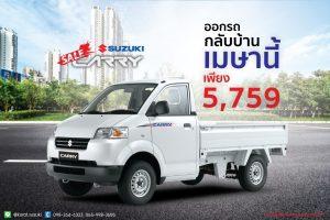 โปร Suzuki Carry เมษานี้..ขับรถกลับบ้าน 🚗