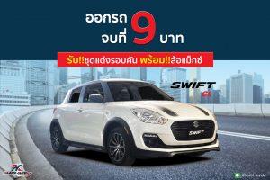 🚘โปรดี Suzuki Swift รุ่น GL ออกรถ 9 บาท🚘