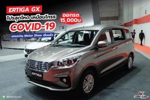 Suzuki Ertiga รุ่น GX #ฟาดมากแม่ 🚗