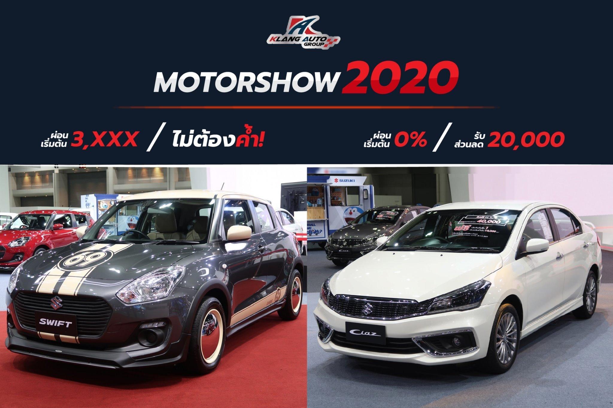 ออกรถที่ ซูซูกิ คลังออโตฯ วันนี้ รับสิทธิพิเศษมากมายข้อเสนอเดียวกับ Motor Show 2020