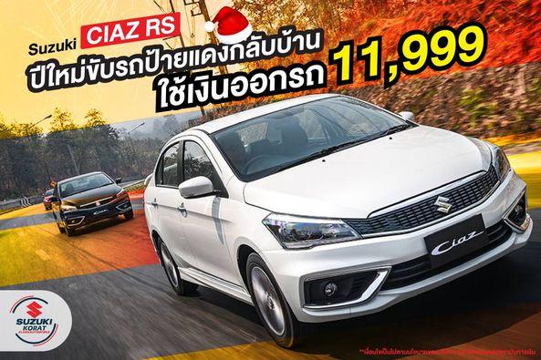 Suzuki Ciaz ปีใหม่ขับรถป้ายแดงกลับบ้าน