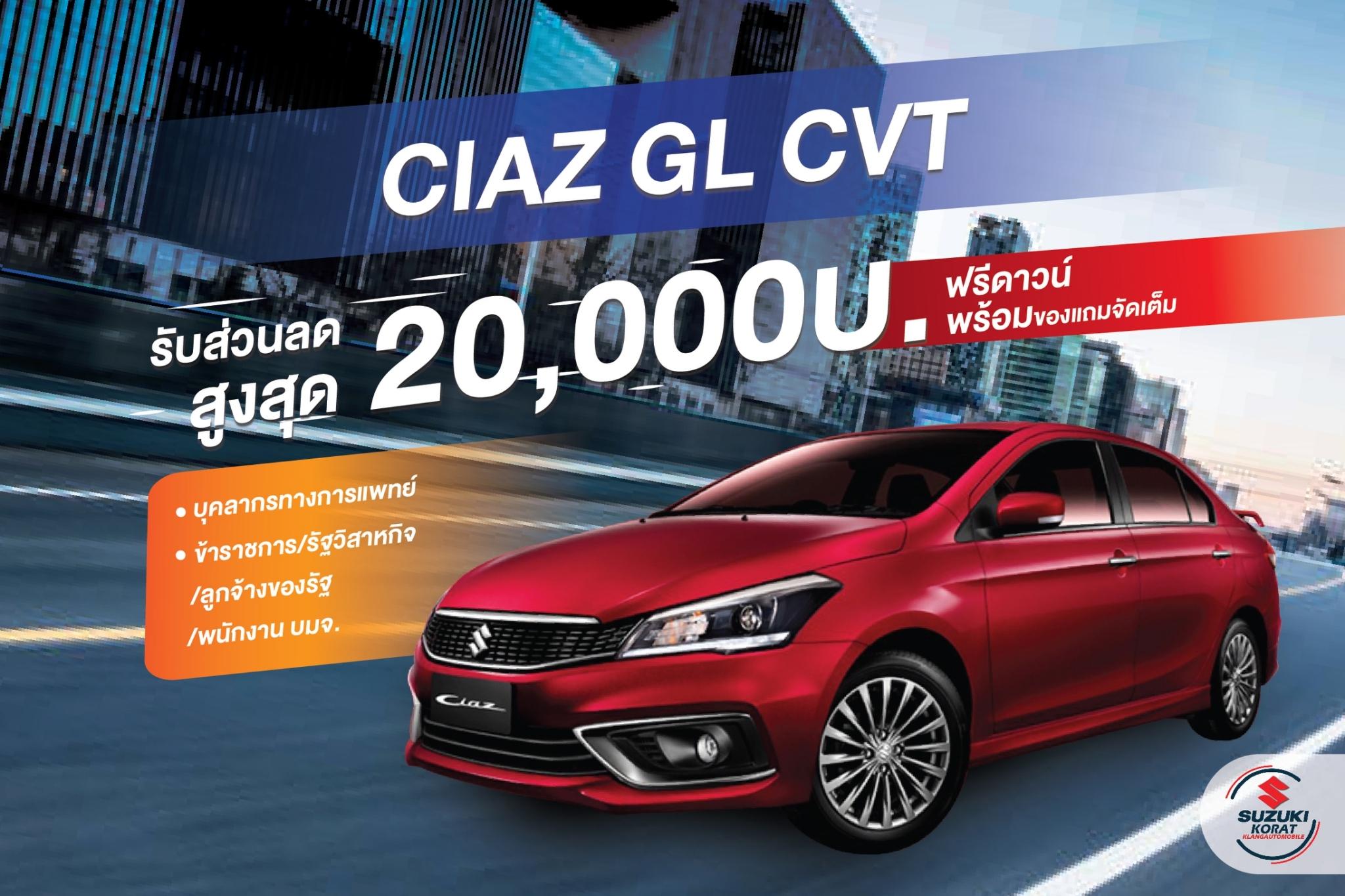Suzuki Ciaz รุ่น GL CVT ออกรถวันนี้!! ⭐️ ฟรีดาวน์ ของแถมจัดเต็ม