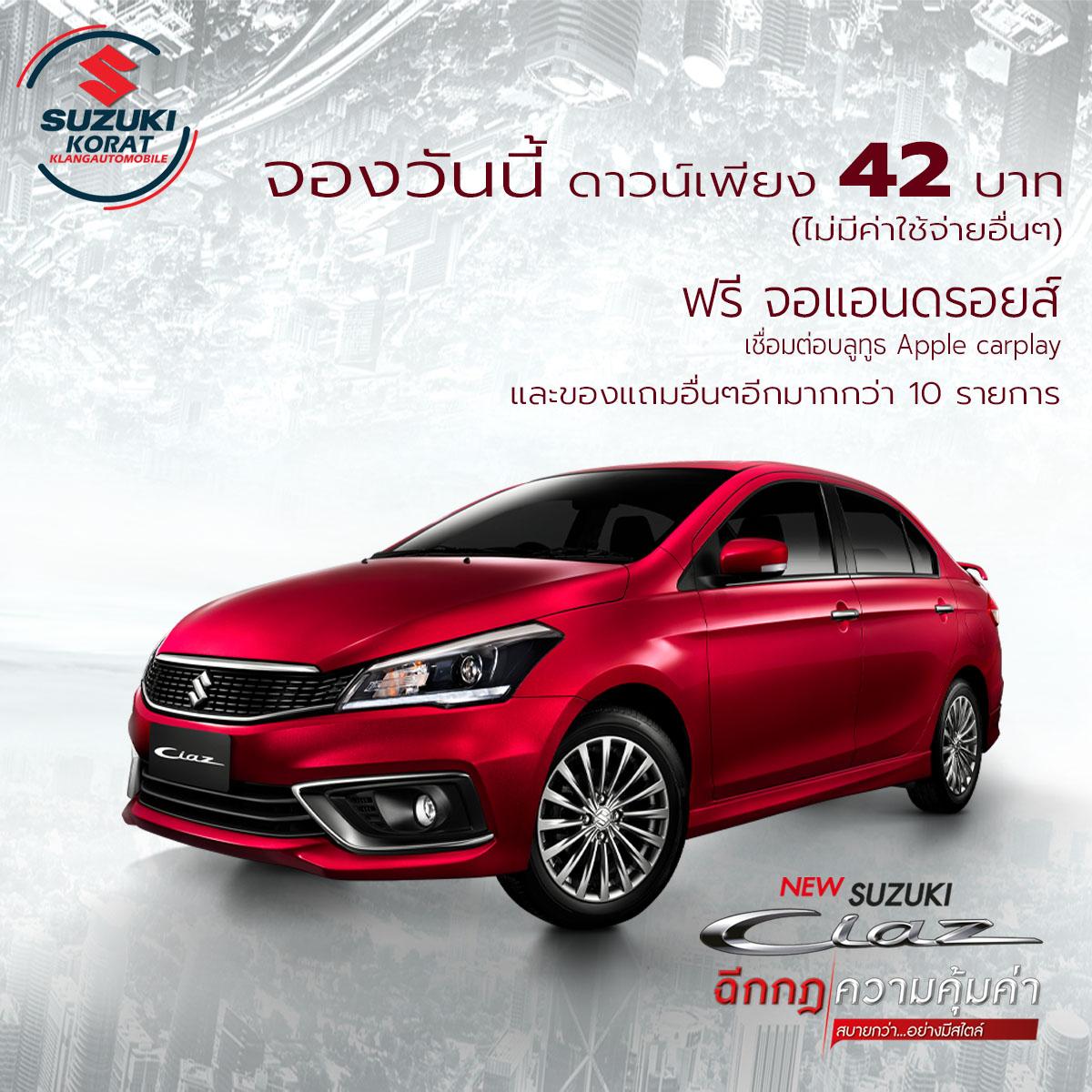 ใหม่!! New Suzuki Ciaz
