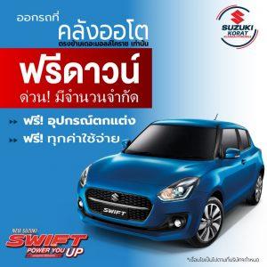 ออกรถ Suzuki Swift ที่คลังออโต ฟรีดาวน์ ด่วน! มีจำนวนจำกัด