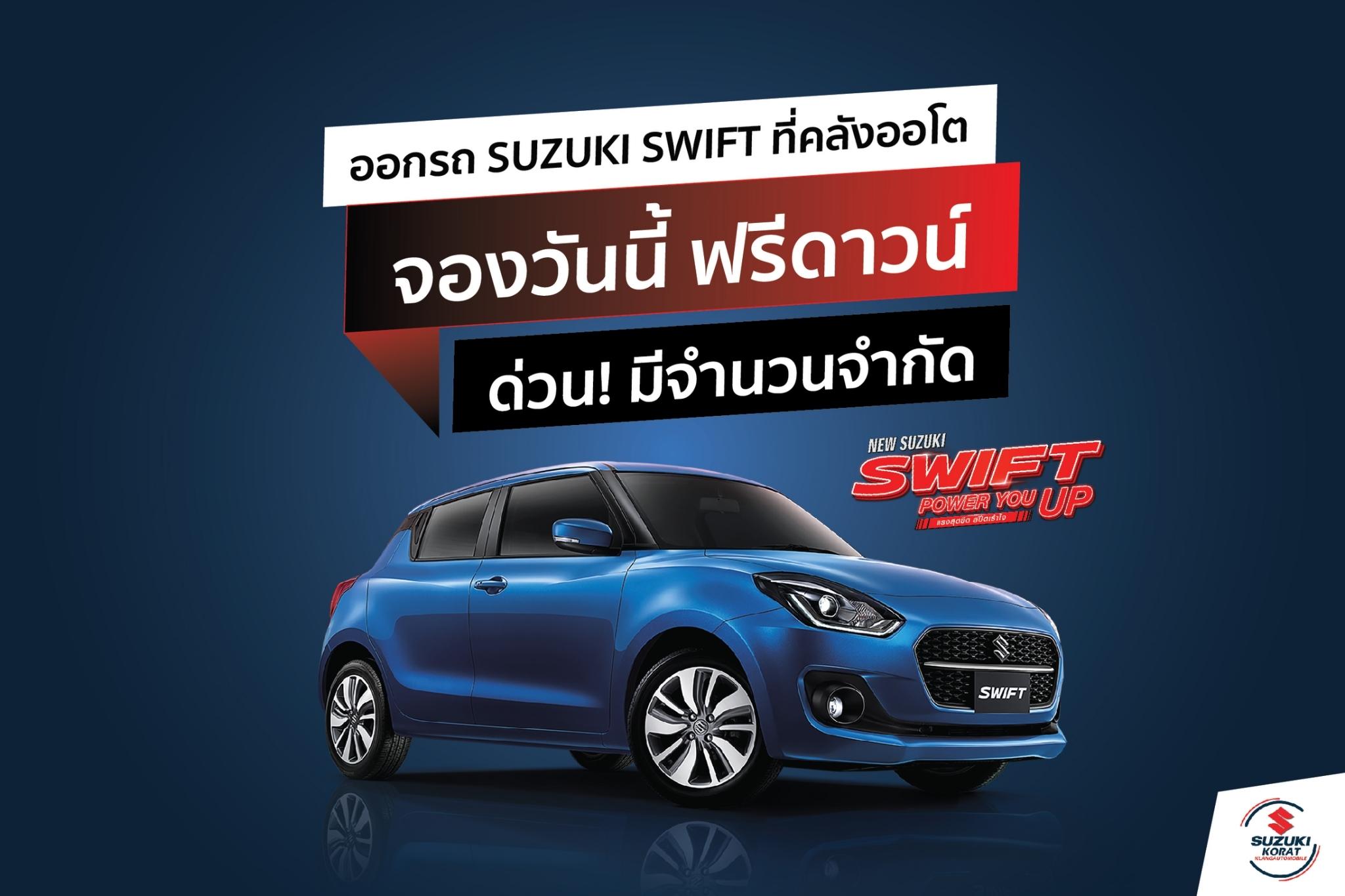 ออกรถ Suzuki Swift ที่คลังออโต จองวันนี้ ฟรีดาวน์ ด่วน! มีจำนวนจำกัด