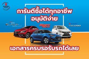 Suzuki โปรแรง ออกรถวันนี้ #ฟรีทุกค่าใช้จ่าย การันตีซื้อได้ทุกอาชีพ เอกสารครบรอรับรถได้เลย