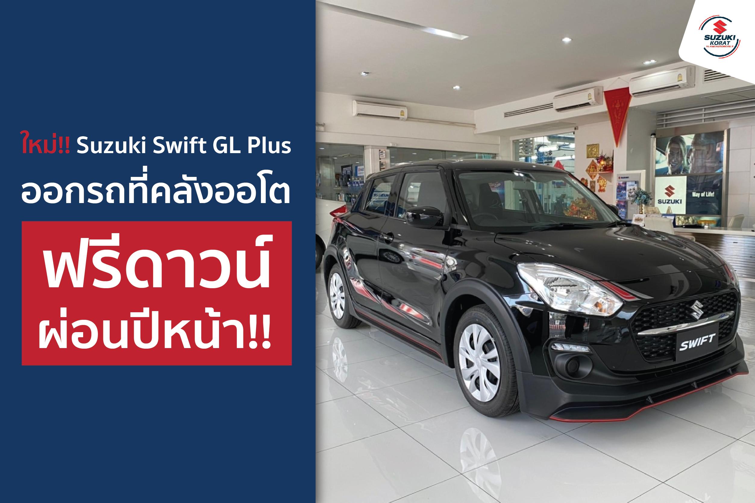 ใหม่!! Suzuki Swift GL Plus ออกรถที่คลังออโต ฟรีดาวน์ ผ่อนปีหน้า!!