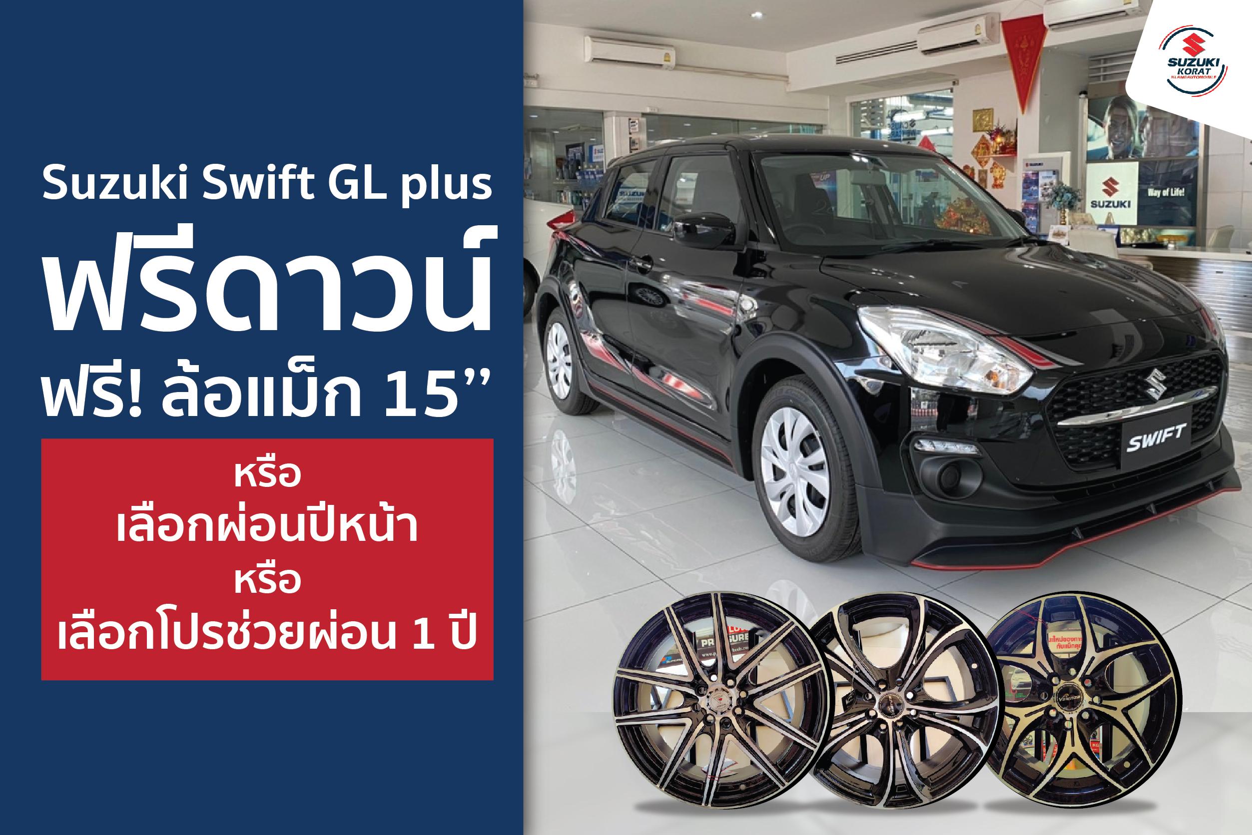 ใหม่!! Suzuki Swift GL plus  ฟรีดาวน์ พร้อมรับฟรี ล้อแม็ก 15″ จะผ่อนปีหน้า หรือให้เราช่วยผ่อน 1 ปี