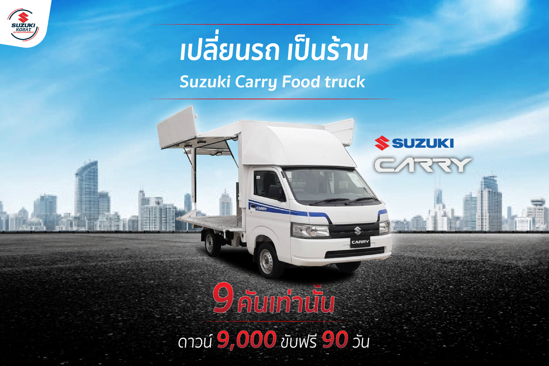 เปลี่ยนรถ เป็นร้าน Suzuki Carry Food truck