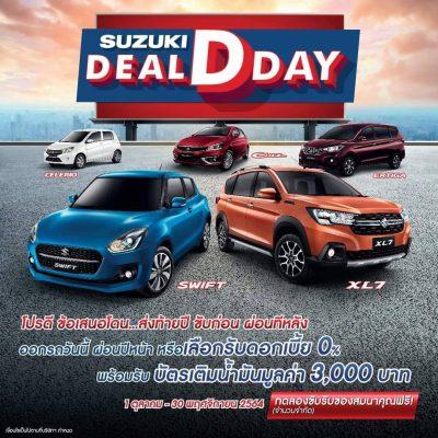 Suzuki Deal D Day 2021