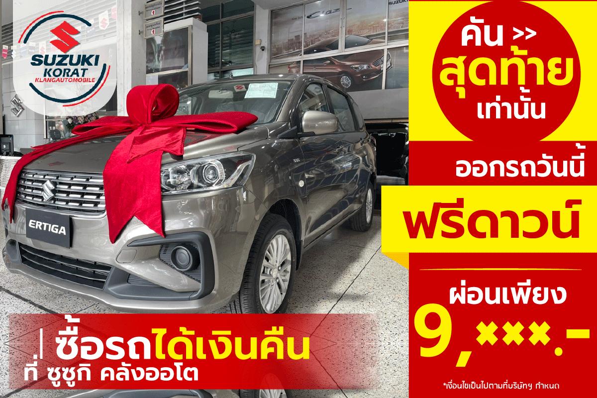 ซื้อรถได้เงินคืน Suzuki Ertiga ออกรถวันนี้ ฟรีดาวน์ พร้อมขับป้ายแดงกลับบ้านได้เลย