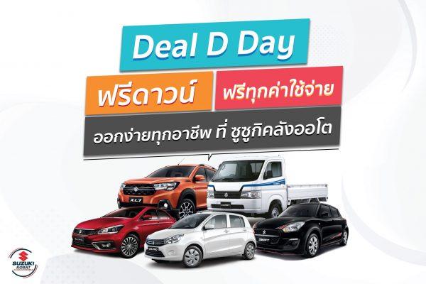 Deal D Day โปรดี ข้อเสนอโดน ฟรีดาวน์ ฟรีทุกค่าใช้จ่าย ออกง่ายทุกอาชีพ